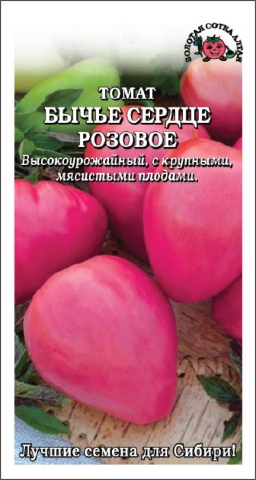 томаты бычье сердце схема посадки
